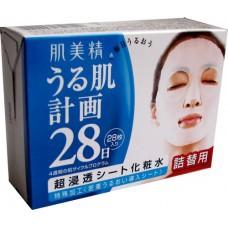 Маска для лица интенсивно - увлажняющая  Hadabisei - гиалуроновая кислота 28 шт.(сменная упаковка) (62402)