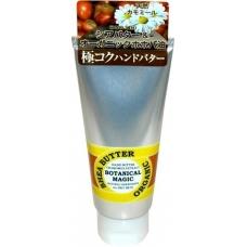 Крем - масло для рук Растительная магия - экстракт ромашки серии Botanical Magic, 45 гр. (05232)